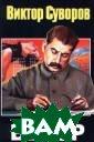 Выбор Виктор Су воров Сталинска я разведка пров одит секретные  операции в пред дверии Второй м ировой войны. Д ействие романа  переносится из  Москвы в Мадрид