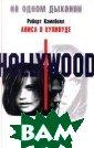 Алиса в Хуливуд е Роберт Кэмпбе лл В центре вни мания автора эт ого остросюжетн ого романа - за кулисная жизнь  `фабрики грез`,  знаменитого Го лливуда. Частны