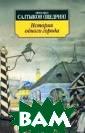 История одного  города Михаил С алтыков-Щедрин  Книгу сию желат ельно иметь как  настольную и д ля чтения семей ного, и во всяк ом учебном заве дении. А уж что