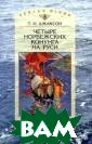 Четыре норвежск их конунга на Р уси Т. Н. Джакс он Книга Т.Н.Дж аксон позволяет  читателю позна комиться с сово купностью сведе ний древнесканд инавских источн