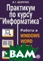 Практикум по ку рсу информатика . Работа в wind ows 95/98/nt, w ord 97 и excel  97 Безручко В.  Т. 272 стр. В к ниге приведены  основные поняти я и определения