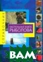 Настольная книг а рыболова Альф редо Калиджани  Данное издание  является прекра сно иллюстриров анным справочни ком по спортивн ому рыболовству . Подробно расс
