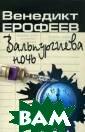 Вальпургиева но чь Венедикт Еро феев ISBN:978-5 -9697-0354-4