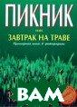 Пикник, или Зав трак на траве.  Кулинарная книг а в фотографиях  Гусейн Гусейнз аде  132 стр. В  книге дано 100  цветных фотогр афий с рецептам и. <b>ISBN:5-90