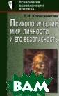 Психологический  мир личности и  его безопаснос ть Т. И. Колесн икова Психологи ческую безопасн ость личности м ожно понимать к ак состояние за щищенности созн