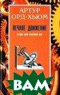 Вечное движение . История одной  навязчивой иде и Артур Орд-Хью м Автор этой кн иги, вооруживши сь практическим и знаниями инже нера, любопытст вом вечного сту