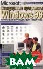 Стандартные про граммы Microsof t Windows 98. К раткие инструкц ии для новичков  А. А. Журин Эт а книга предназ начена для тех  пользователей,  у которых не хв