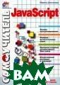 ����������� Jav aScript ������  ��������� ����� ���������� ���� �� ������������ ���� �� ����� J avaScript, ���� ��� ������� � � �����, ��������  ����, ��������