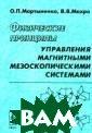 Физические прин ципы управления  магнитными мез оскопическими с истемами О. П.  Мартыненко, В.  В. Махро В книг е рассмотрены п роблемы управле ния физическим