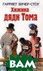 Хижина дяди Том а Гарриет Бичер -Стоу ISBN:978- 5-699-38717-5,5 -04-008715-2,5- 699-17185-9