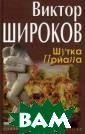 Шутка Приапа Ви ктор Широков Но вый эротический  роман Виктора  Широкова наверн яка заинтересуе т читателей не  меньше набоковс кой `Лолиты`. ` Шутка Приапа`-