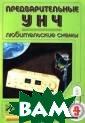 Предварительные  усилители НЧ ( РБ вып.9) Халоя н А.А. 144 стр.  ISBN:5-93037-0 76-1