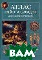 Атлас тайн и за гадок. Древние  цивилизации Вик тор Калашников  Во втором томе  серии будет про должен рассказ  о тайнах происх ождения человеч ества, о загадк
