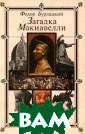 Загадка Макиаве лли Федор Бурла цкий Автор посв ятил свою книгу  одному из выда ющихся умов Воз рождения, челов еку, ставшему л егендой, - Никк оло Макиавелли.