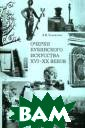 Теория цивилиза ций от античнос ти до конца XIX  века И. Н. Ион ов, В. М. Хачат урян В книге `Т еория цивилизац ий от античност и до конца XIX  века` впервые п