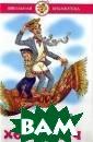 Старик Хоттабыч  Лазарь Лагин I SBN:978-5-9781- 0314-4