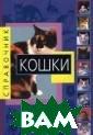 Кошки. Справочн ик Капра А. Это т прекрасно илл юстрированный с правочник позна комит вас с сам ыми известными  породами кошек,  с их характеро м и повадками.