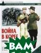 Война в Корее 1 950-1953 Н. Том ас, П. Эббот, М . Чеппел Война  в Корее занимае т особое место  в истории локал ьных войн. В во енных действиях , развернувшихс