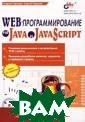 Web-программиро вание на Java и  JavaScript Анд рей Гарнаев, Се ргей Гарнаев 10 40 стр.Книга яв ляется руководс твом по Java и  JavaScript для  создания Web-пр