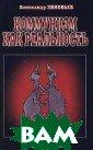 Коммунизм как р еальность. Криз ис коммунизма А лександр Зиновь ев Книги `Комму низм как реальн ость` (1980) и  `Кризис коммуни зма` (1990) — о сновные социоло