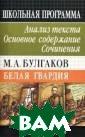 �. �. ��������.  ����� �������.  ������ ������.  �������� ����� �����. �������� � �.�. ��������  ISBN:978-5-358 -03216-3