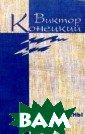 Морские сны. то м 3 Виктор Коне цкий В книгу во шли повести `Ср еди мифов и риф ов` и `Морские  сны.ISBN:5-9422 0-005-X