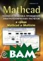 Mathcad. Теория  и практика про ведения электро технических рас четов в среде M athcad и Multis im (+ DVD-ROM)  Э. В. Любимов П редлагаемая кни га предназначен