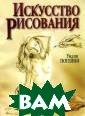 Искусство рисов ания Уилли Поге йни Книгу, кото рую создал Уилл и Погейни (1882 -1955), не одно  поколение худо жников признало  наиболее попул ярным и информа
