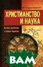 Христианство и  наука. Вечные п роблемы и новые  надежды М. А.  Кадыров-Боровск ий В книге авто р стремится пок азать, что две  парадигмы - нау чная и религиоз