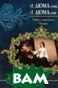 Дама с камелиям и А. Дюма-отец,  А. Дюма-сын В  сборник `Дама с  камелиями` вош ли романы А.Дюм а-отца и А.Дюма -сына.ISBN:978- 966-14-2963-4