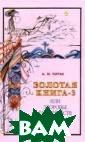 Золотая книга-3 , или Здоровье  без лекарств А.  М. Тартак Алла  Михайловна Тар так — известная  целительница,  собирательница  рецептов народн ой медицины. Ра