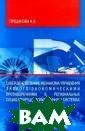 Совершенствован ие механизма уп равления эколог о-экономическим и противоречиям и в региональны х социо-природо хозяйственных с истемах Н. А. П роданова В моно