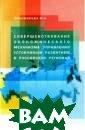 Совершенствован ие экономическо го механизма уп равления устойч ивым развитием  в российских ре гионах М. А. По номарева В моно графии рассмотр ен российский и