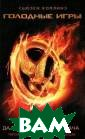 Голодные игры С ьюзен Коллинз К нига-сенсация,  возглавившая 21  список бестсел леров и удостое нная множества  литературных на град! Эти парен ь и девушка зна
