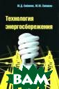 Технология энер госбережения Ю.  Д. Сибикин, М.  Ю. Сибикин Рас смотрены вопрос ы энергосбереже ния в электро-  и теплоэнергети ке, использован ия нетрадиционн