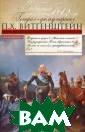Забытый герой в ойны 1812 года  генерал-фельдма ршал П. Х. Витг енштейн Алла Кр аско В книге ра ссказано о прои схождении и суд ьбе незаслуженн о забытого геро