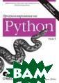 Программировани е на Python. То м 1 Марк Лутц В ы овладели осно вами Python. Чт о дальше? Эта к нига представля ет собой подроб ное руководство  по применению