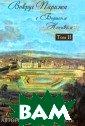 Вокруг Парижа с  Борисом Носико м. В 2 томах. Т ом 2 Борис Носи к Известный пис атель и перевод чик, автор знам енитых