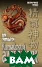 Китайский алхим ик Лин Гамильто н Антиквар Лара  Макклинток дол жна приобрести  на нью-йоркском  аукционе стари нную серебряную  шкатулку динас тии Тан: по слу