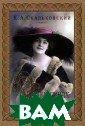 О женщинах. Мыс ли старые и нов ые К. А. Скальк овский Книга `О  женщинах. Мысл и старые и новы е` была написан а в 1886 году К .А.Скальковским , известным в д