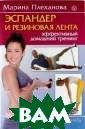Эспандер и рези новая лента. Эф фективный домаш ний тренинг Мар ина Плеханова ` Книга не ошибае тся в выборе св оих героев`, -  говорит автор э той книги. И ес