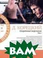 Секретные поруч ения Д. Корецки й Книга-перевер тыш.ISBN:978-5- 271-40045-2