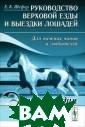 Руководство вер ховой езды и вы ездки лошадей.  Для нижних чино в и любителей Е . К. Шефер В на стоящей книге,  написанной бере йтором императо ра Александра I
