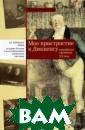 Мое пристрастие  к Диккенсу. Се мейная хроника  ХХ век Нелли Мо розова В воспом инаниях рассказ ывается о жизни  интеллигентной  семьи, которая  испытала на се