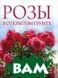 Розы в открытом  грунте О. В. Я ковлева В данно м издании даетс я описание наиб олее популярных  сортов роз, со провождаемое ил люстративным ма териалом, а так