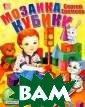 Мозаика и кубик и Сергей Еремее в Эта красиво и ллюстрированная  книга специаль но для малышей.  Она расскажет  ребятам о мозаи ке и кубиках, а  яркие рисунки