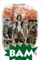 Первый петербур жец Виктор Окс  Переиздание выш едшей в 1903 го ду повести пете рбургского писа теля Виктора Ок са. Она посвяще на первым годам  Санкт-Петербур