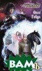 Рыцарь Олег Гов да Бог Игры Ара горн, иногда ск ромно именующий  себя Московски м, затеял новый  коварный ход.  На этот раз объ ектом его прист ального внимани