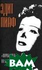 `Воробышек` на  балу удачи Эдит  Пиаф, Марсель  Блистэн, Симона  Берто В книгу  вошли воспомина ния великой фра нцузской певицы , актрисы Эдит  Пиаф, ее друга,