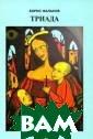 Триада Борис Фа льков Вашему вн иманию предлага ется книга Б.Фа лькова `Триада` .ISBN:978-5-903 545-07-0